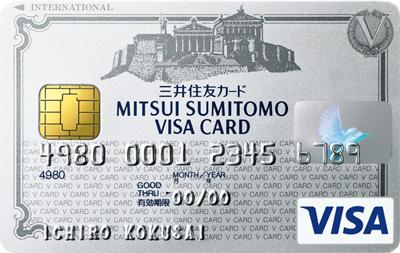 三井住友VISAカードサイト