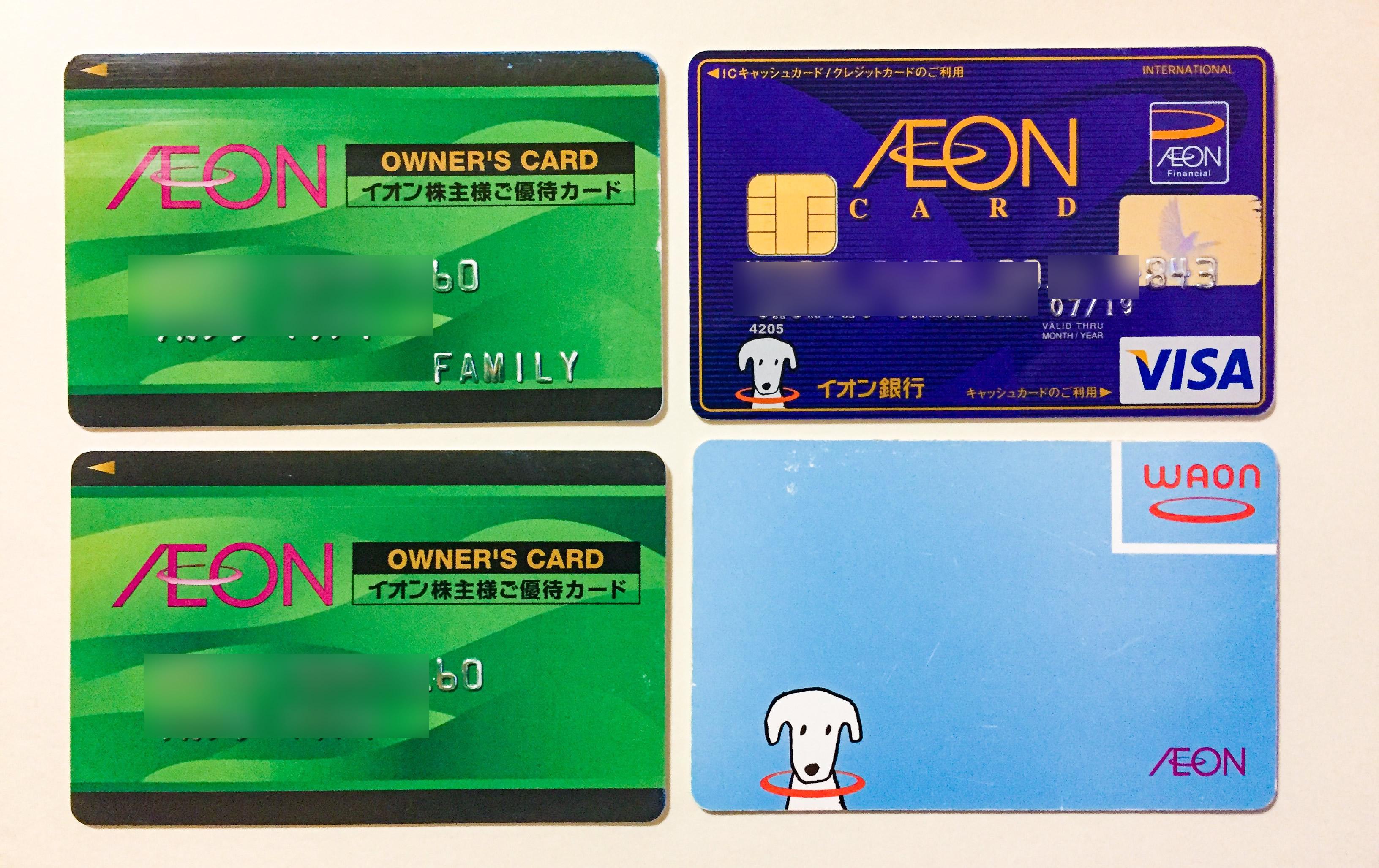 オーナーズ カード イオン